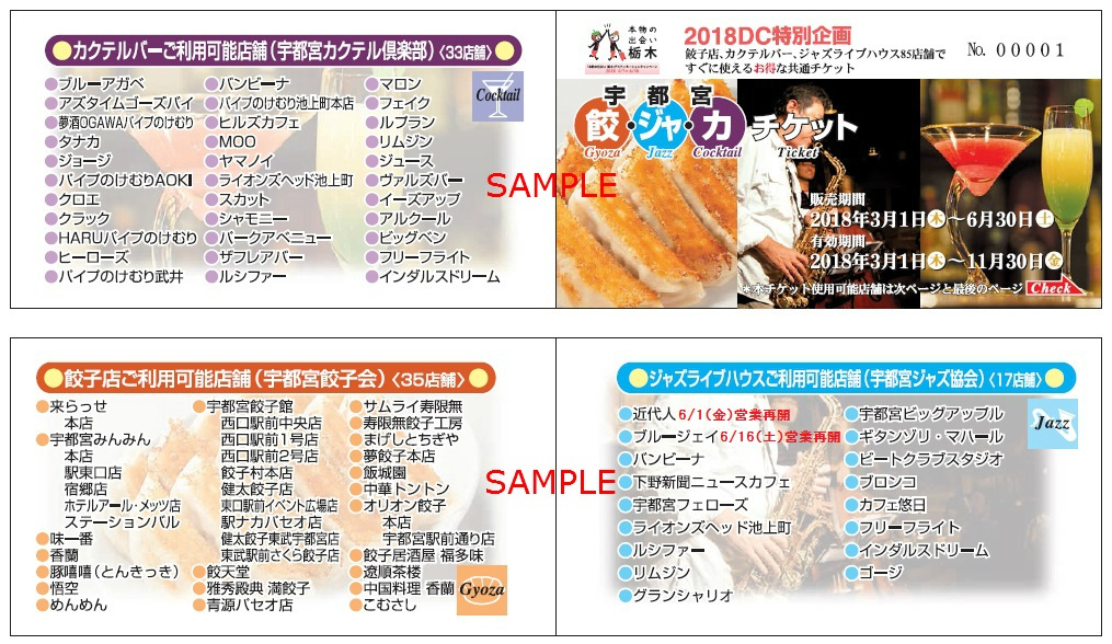 【3/1~11/30】DC特別企画 餃・ジャ・カチケット