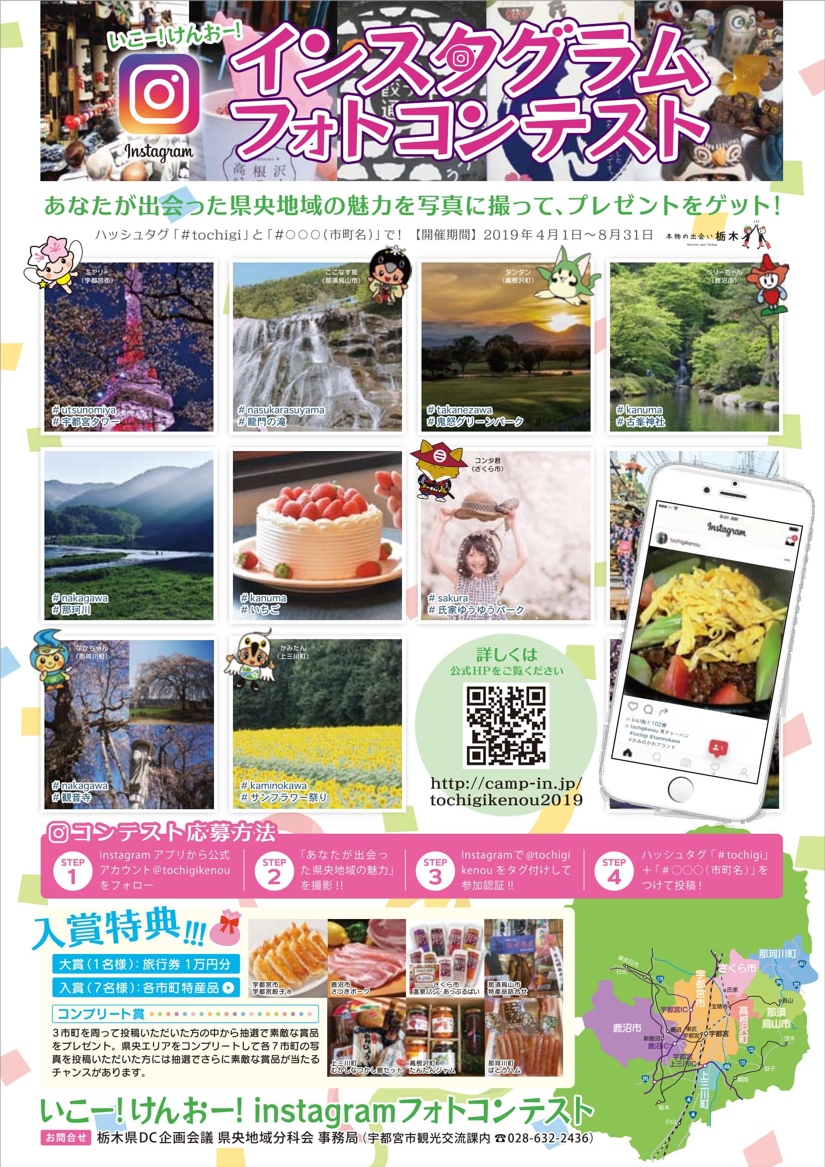 【2019/4/1~8/31】いこー!けんおー!instagramフォトコンテスト