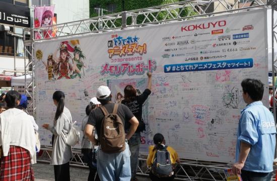 t_animefesta5
