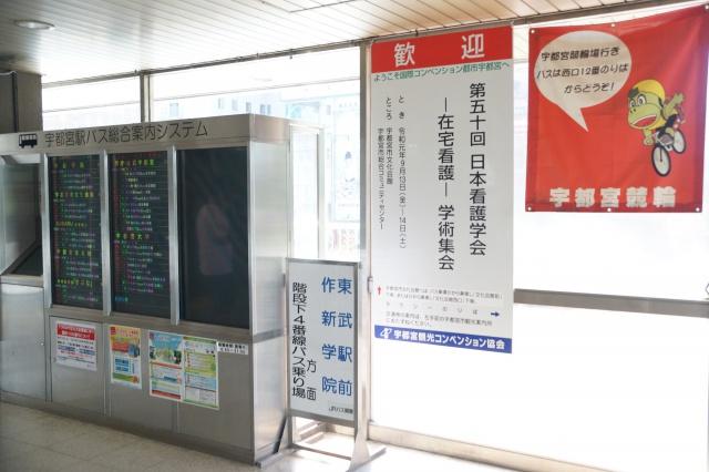 【看板3】JR宇都宮駅