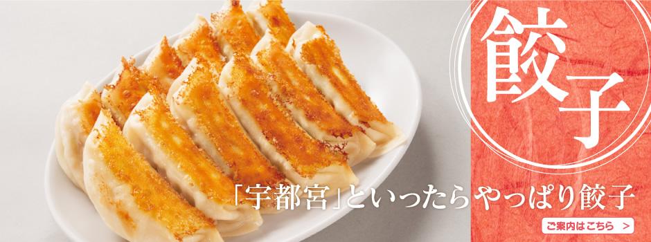 slide_gyoza202105