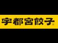 logo_gyoza