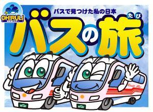 関東バス旅行社