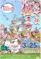 201703sakuramatsuri