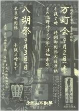 mandouehassakusai2017