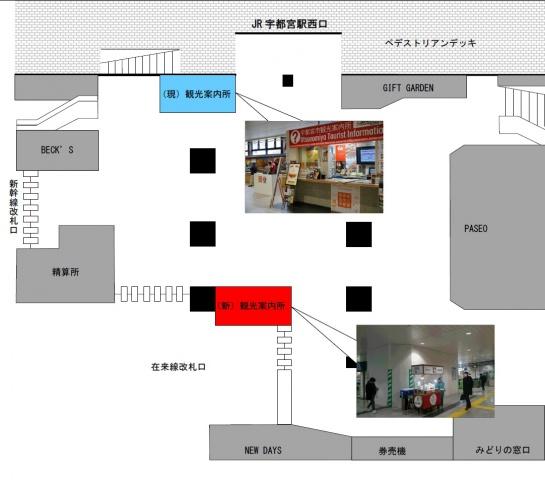 【地図】JR宇都宮駅案内所