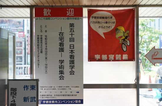 【看板2】JR宇都宮駅