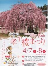 第16回古賀志の孝子桜まつりパンフ表 001