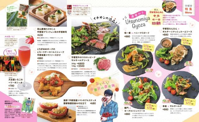 るるぶキッチン_特メ_宇都宮0531-2