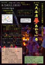 大谷ポスター2018-4(最終)-1