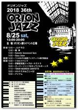 orionjazz2018