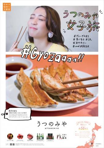 19宇都宮B2_餃子0308