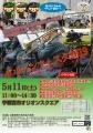 20190328_自衛隊グリーンフェスタ2019ポスター(A4)