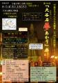 大谷ポスター2019-4