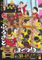 2019宮まつりポスター