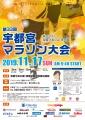 第33回宇都宮マラソン大会ポスター