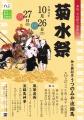 190911_kikusui2019