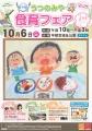 【最終】食育フェアポスター