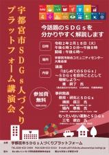 04_SDGs人づくりプラットフォーム講演会チラシ開催案内【PDF送付版】1