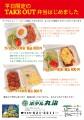 丸治宴会テイクアウト弁当2020.4