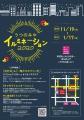 【最終】illumination2020_A4_1001_page-0001
