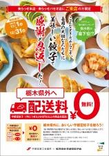 餃子フライヤーA5_page-0001