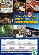 0200_宇都宮観光振興券ポスター(B2)