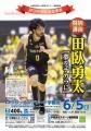 スポーツ振興財団講演会ポスター_page-0001