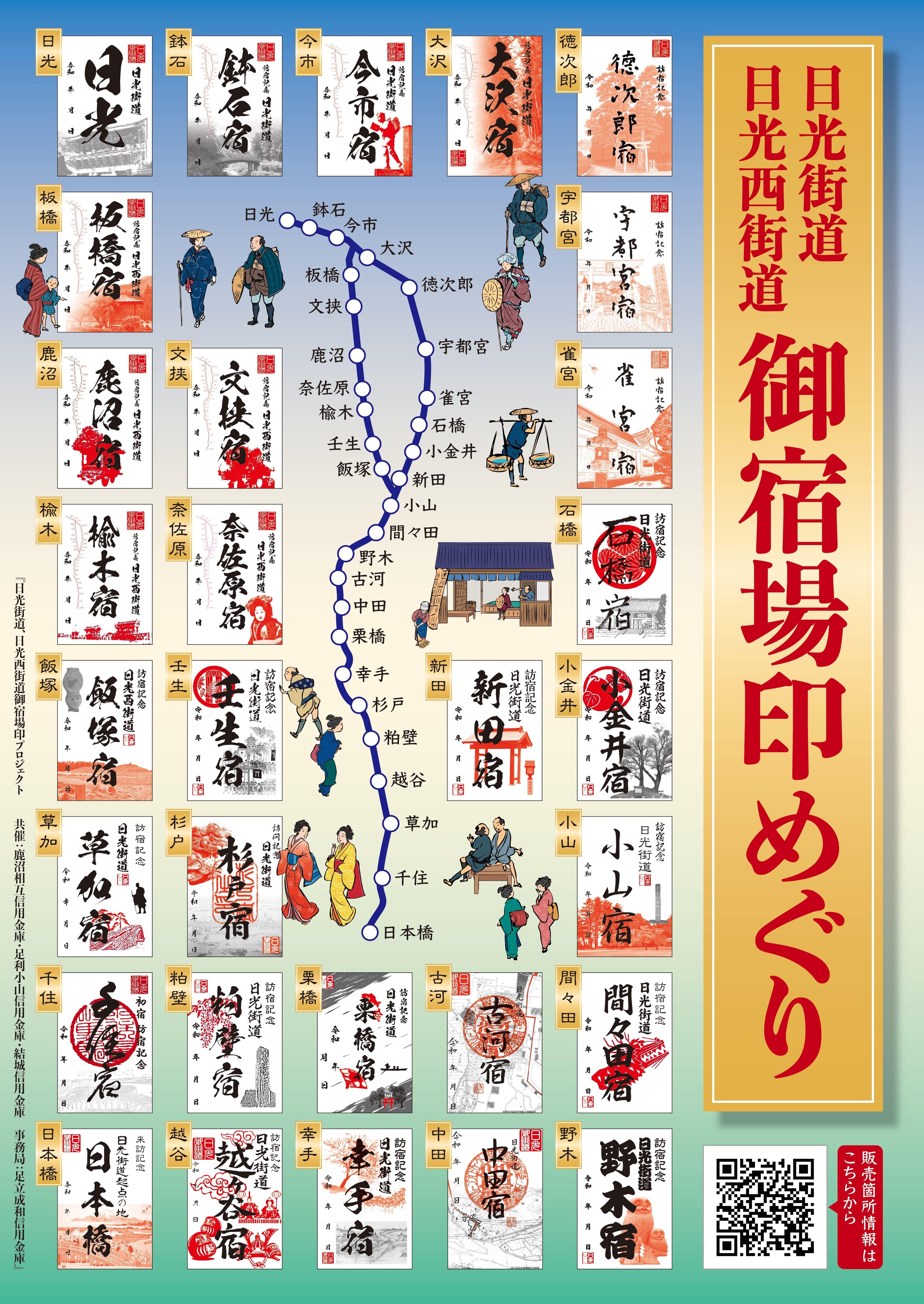 御宿場印PRポスター